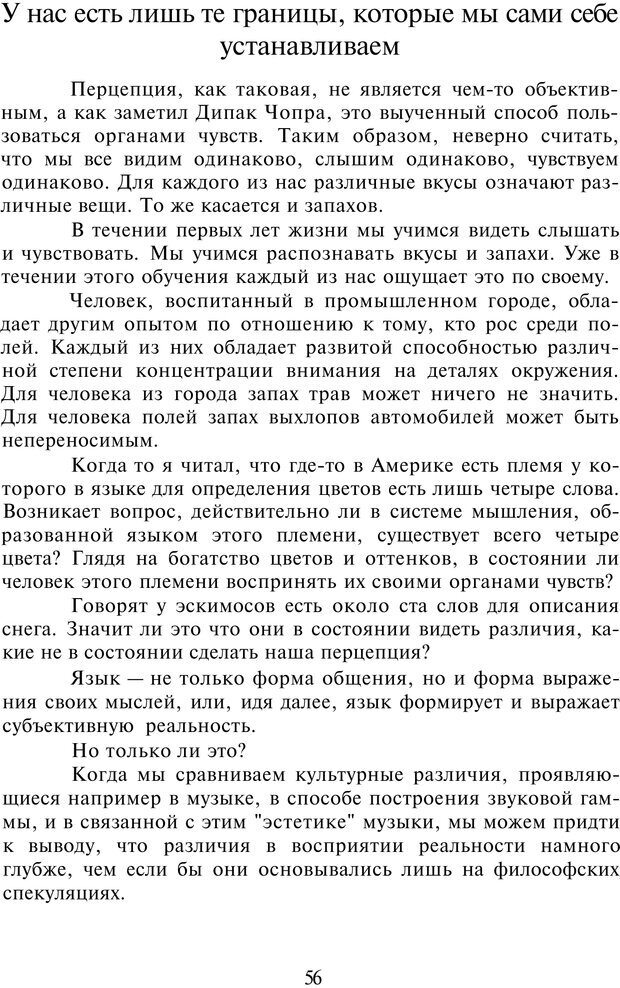 PDF. НЛП-Новые модели. Рауднер Я. Страница 56. Читать онлайн