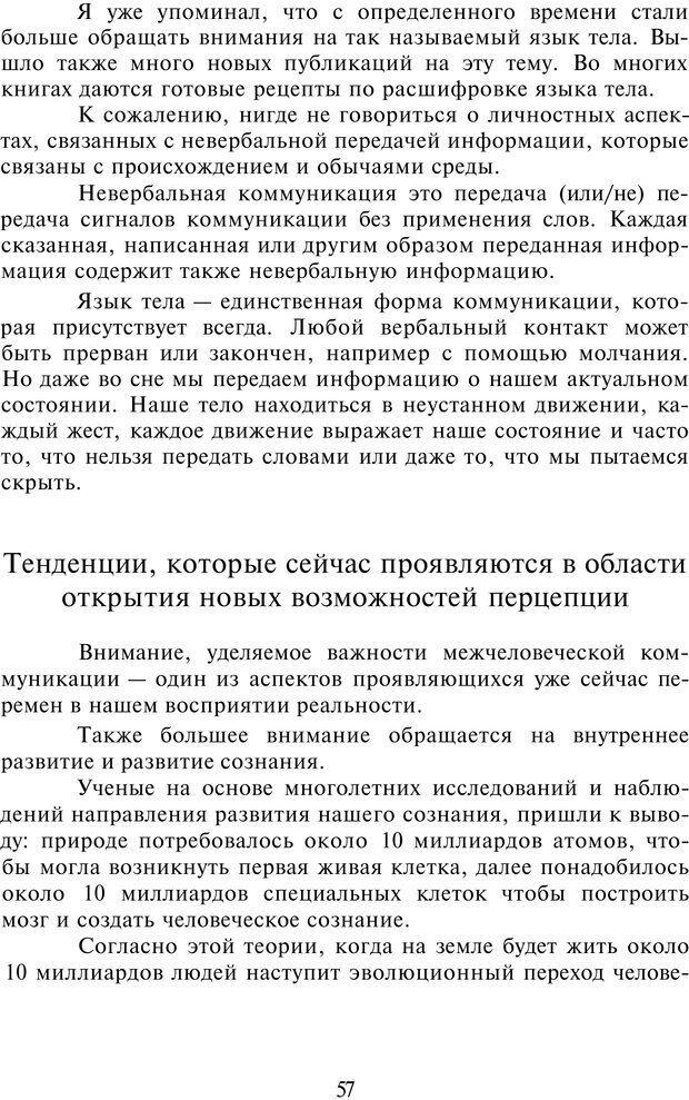 PDF. НЛП-Новые модели. Рауднер Я. Страница 57. Читать онлайн