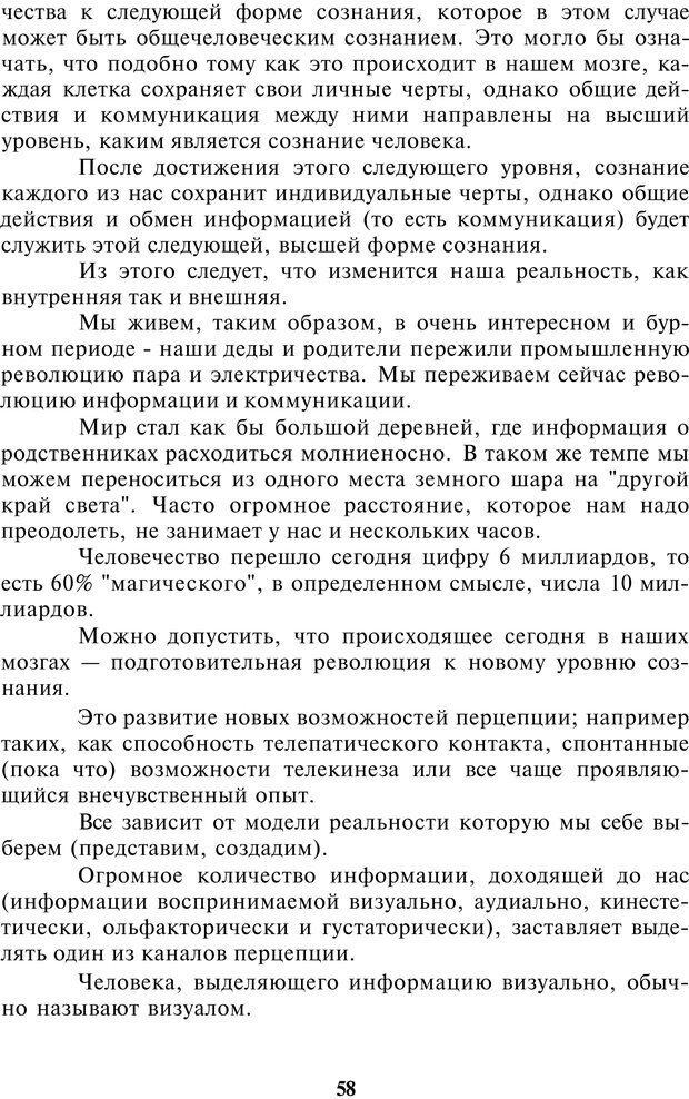PDF. НЛП-Новые модели. Рауднер Я. Страница 58. Читать онлайн