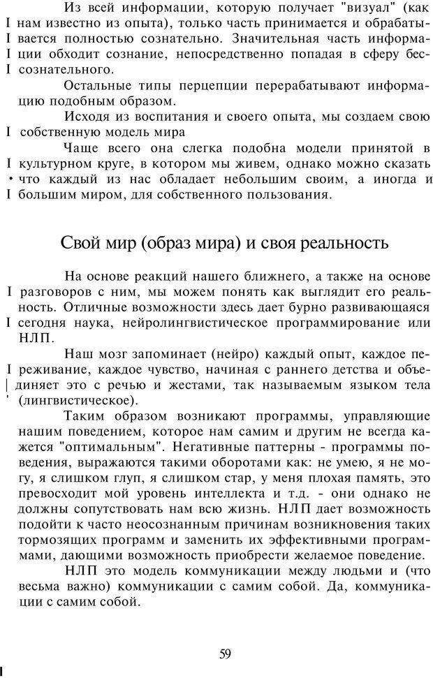 PDF. НЛП-Новые модели. Рауднер Я. Страница 59. Читать онлайн