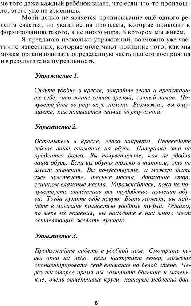 PDF. НЛП-Новые модели. Рауднер Я. Страница 6. Читать онлайн