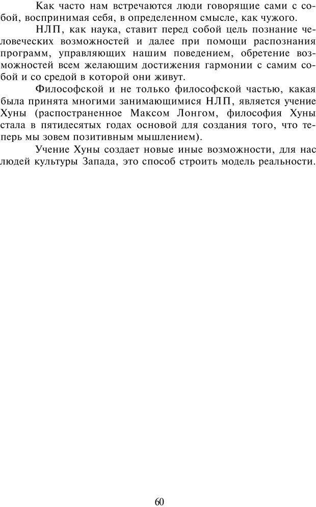 PDF. НЛП-Новые модели. Рауднер Я. Страница 60. Читать онлайн
