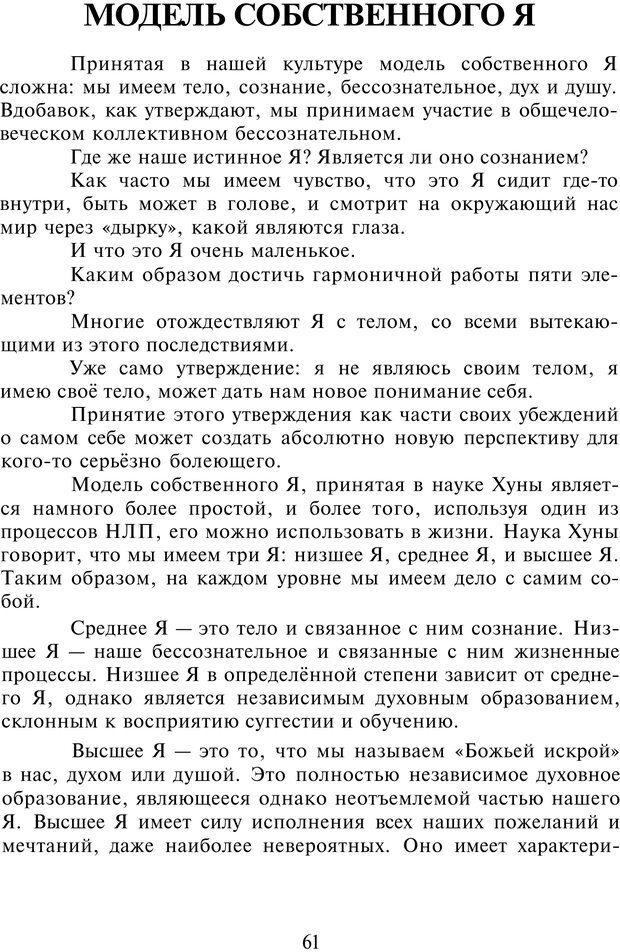 PDF. НЛП-Новые модели. Рауднер Я. Страница 61. Читать онлайн