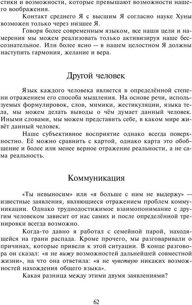 PDF. НЛП-Новые модели. Рауднер Я. Страница 62. Читать онлайн