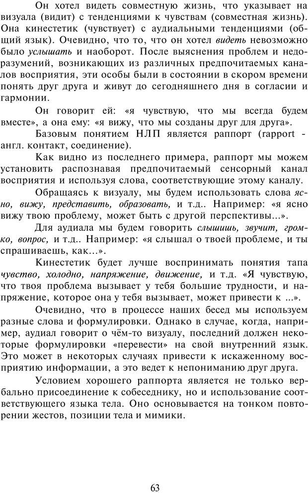 PDF. НЛП-Новые модели. Рауднер Я. Страница 63. Читать онлайн