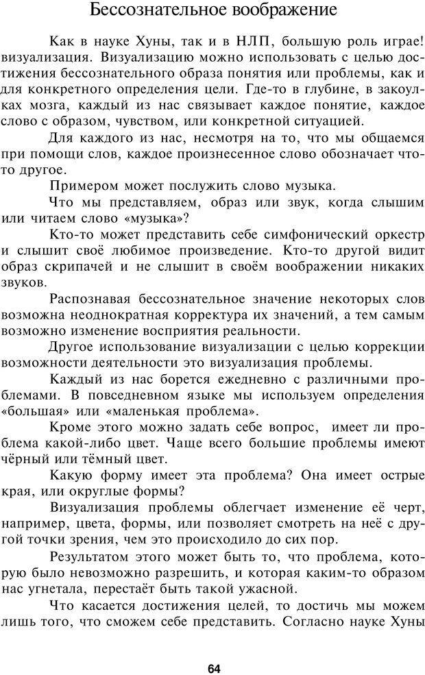 PDF. НЛП-Новые модели. Рауднер Я. Страница 64. Читать онлайн