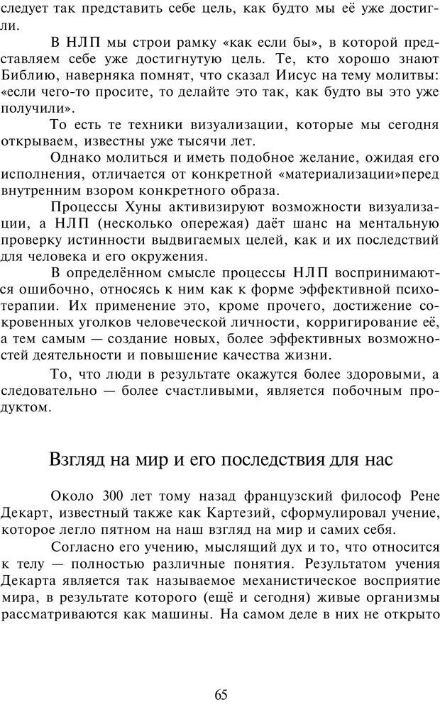 PDF. НЛП-Новые модели. Рауднер Я. Страница 65. Читать онлайн