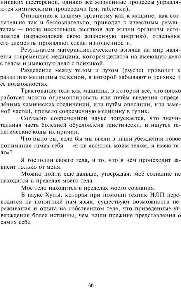 PDF. НЛП-Новые модели. Рауднер Я. Страница 66. Читать онлайн