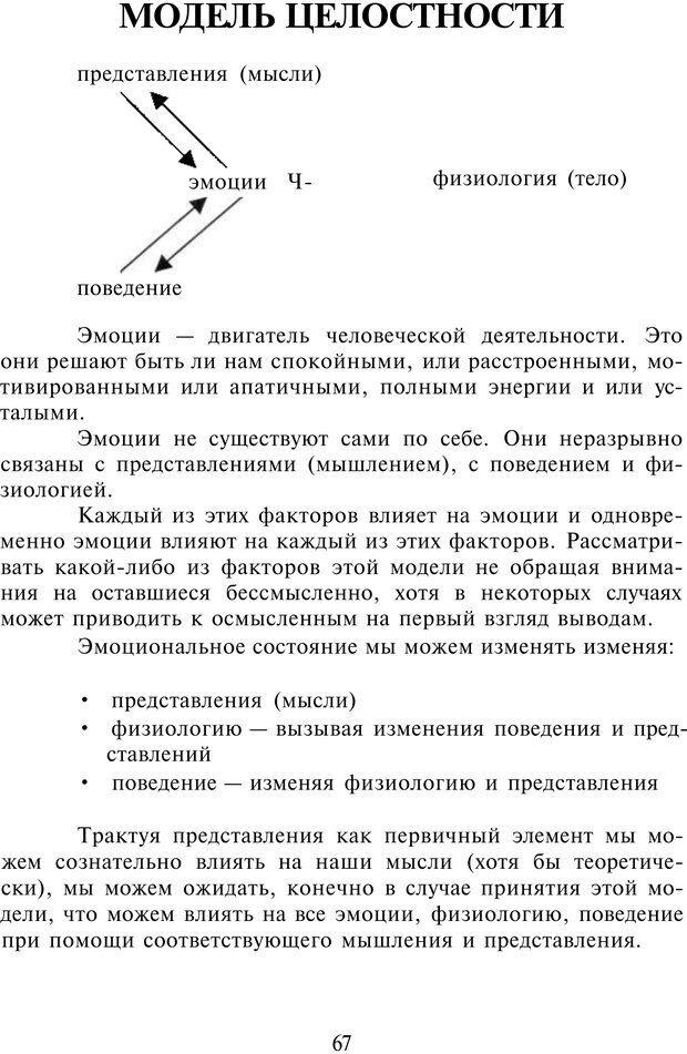 PDF. НЛП-Новые модели. Рауднер Я. Страница 67. Читать онлайн