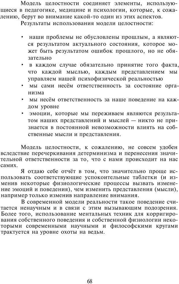 PDF. НЛП-Новые модели. Рауднер Я. Страница 68. Читать онлайн