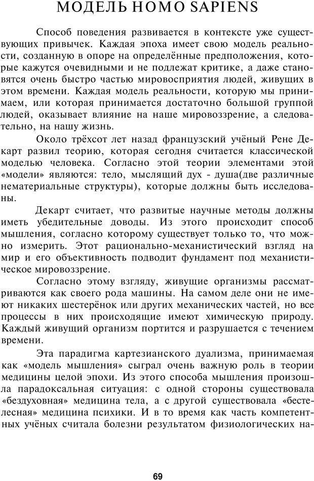 PDF. НЛП-Новые модели. Рауднер Я. Страница 69. Читать онлайн
