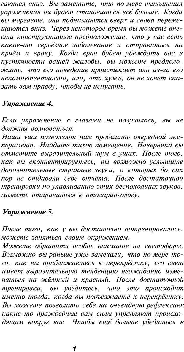 PDF. НЛП-Новые модели. Рауднер Я. Страница 7. Читать онлайн