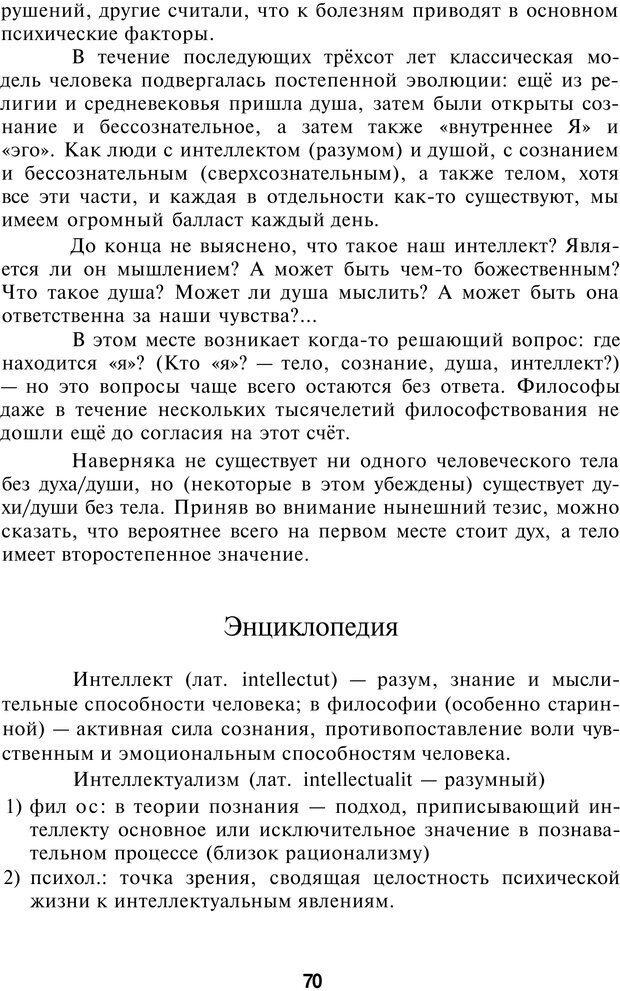 PDF. НЛП-Новые модели. Рауднер Я. Страница 70. Читать онлайн