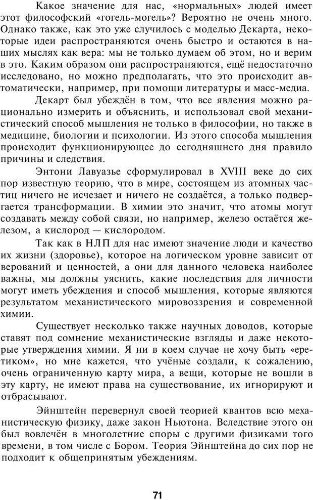 PDF. НЛП-Новые модели. Рауднер Я. Страница 71. Читать онлайн