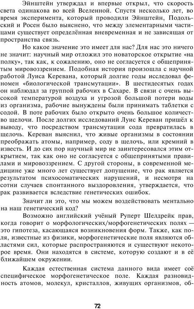 PDF. НЛП-Новые модели. Рауднер Я. Страница 72. Читать онлайн