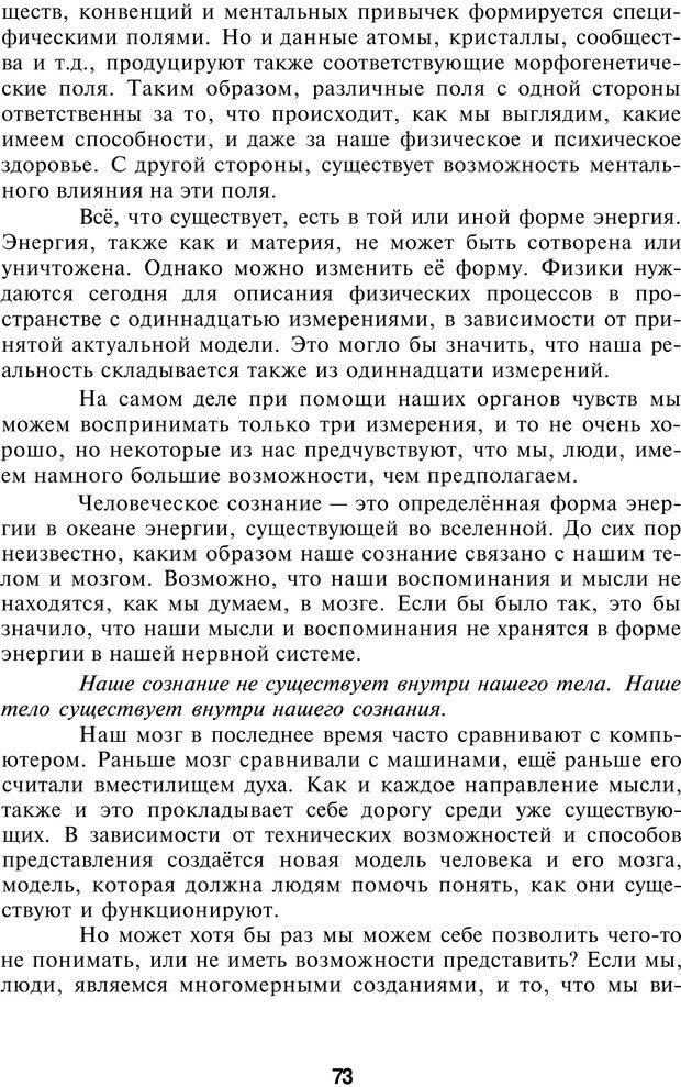 PDF. НЛП-Новые модели. Рауднер Я. Страница 73. Читать онлайн