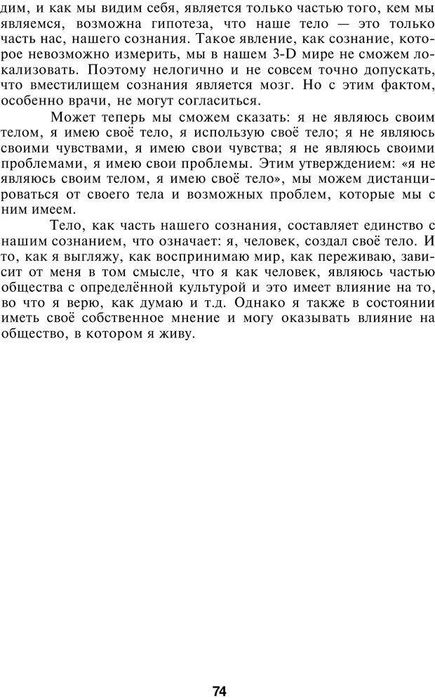PDF. НЛП-Новые модели. Рауднер Я. Страница 74. Читать онлайн