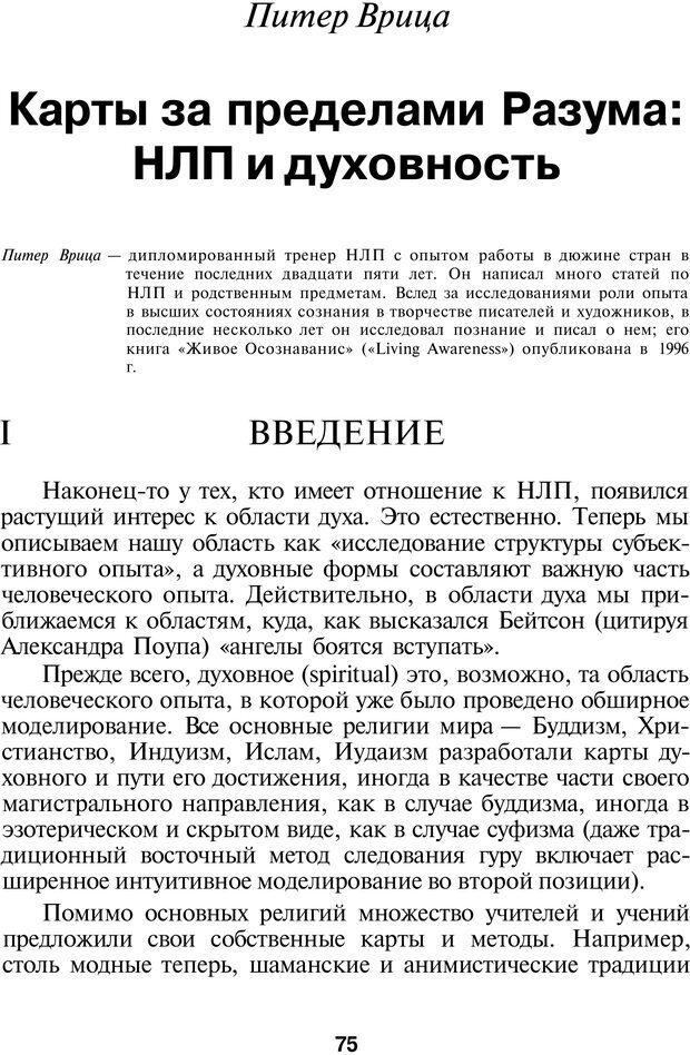 PDF. НЛП-Новые модели. Рауднер Я. Страница 75. Читать онлайн