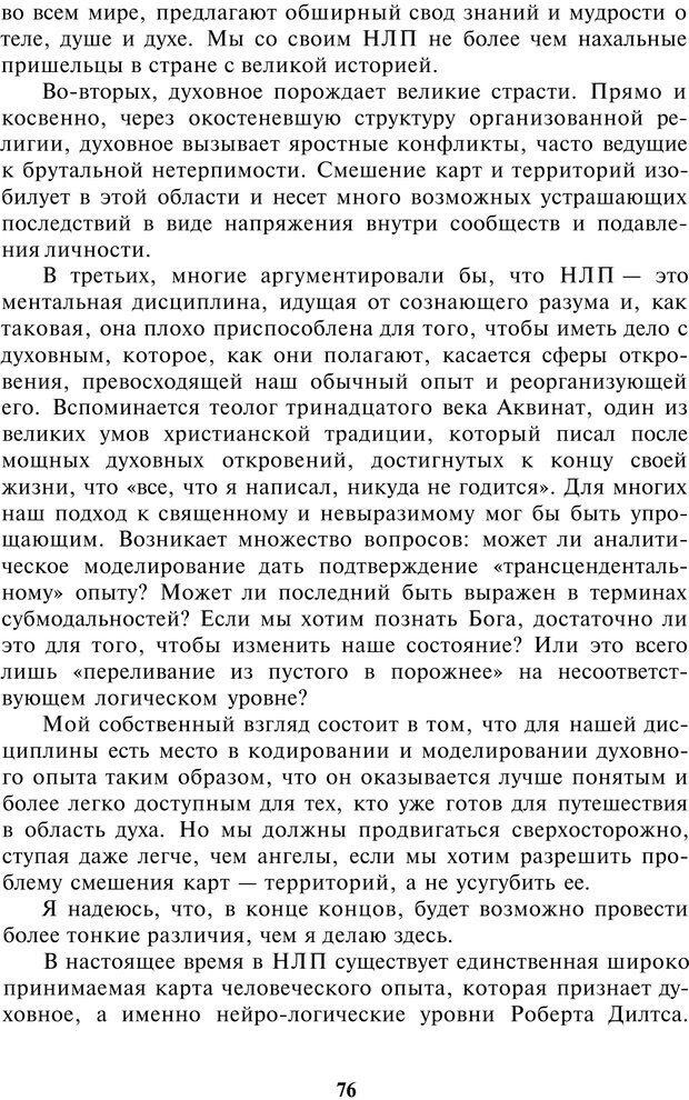 PDF. НЛП-Новые модели. Рауднер Я. Страница 76. Читать онлайн