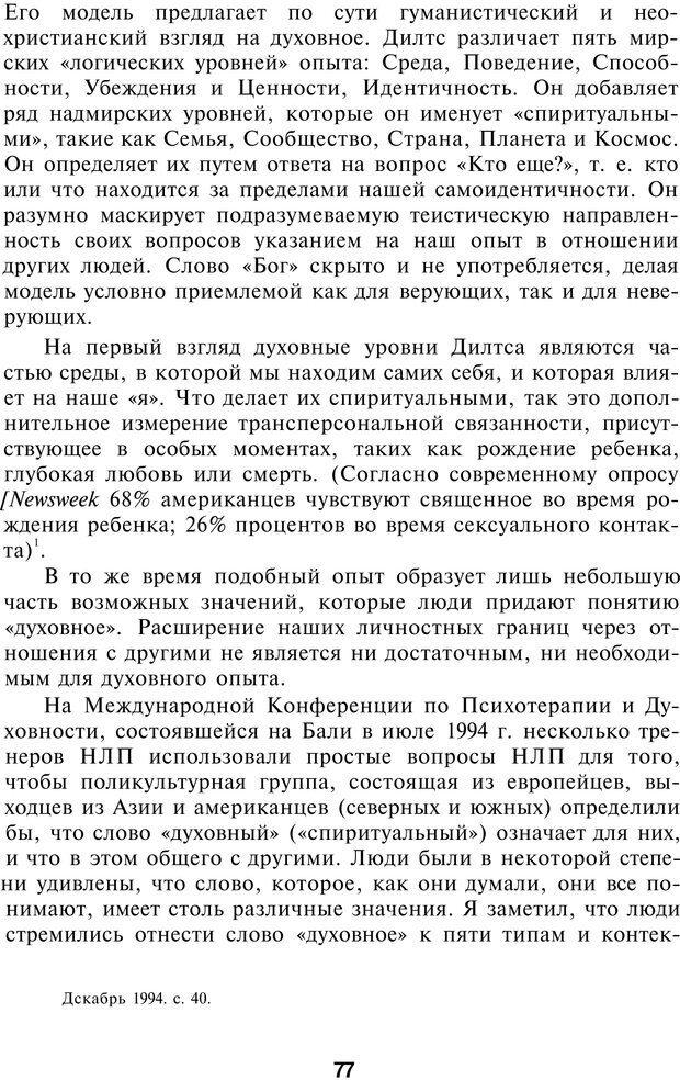 PDF. НЛП-Новые модели. Рауднер Я. Страница 77. Читать онлайн