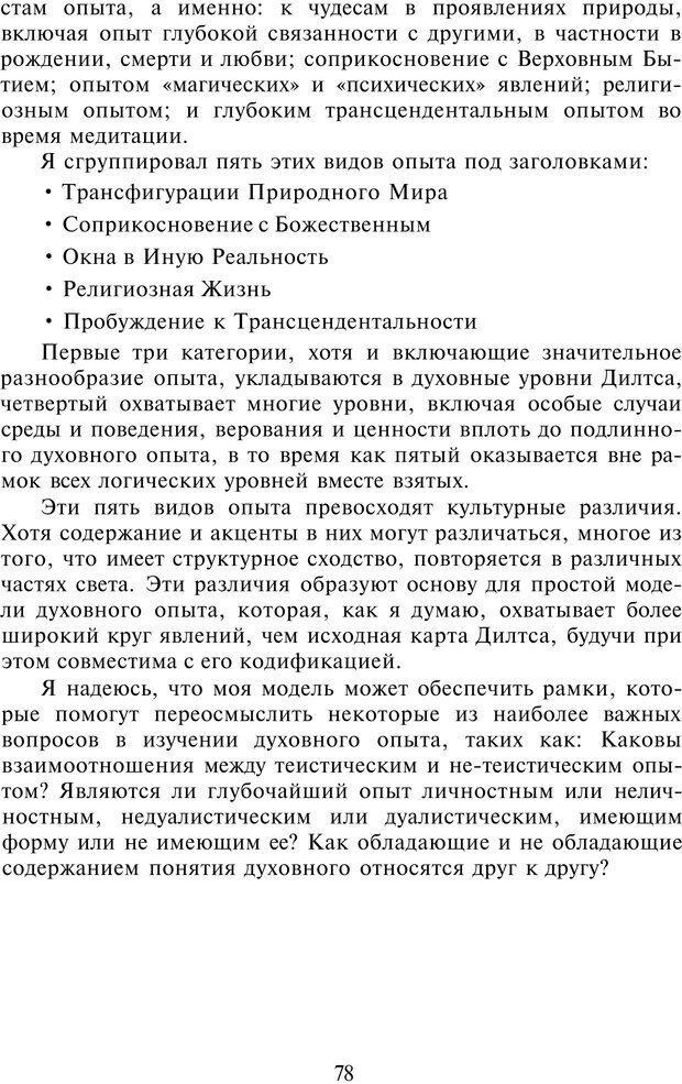 PDF. НЛП-Новые модели. Рауднер Я. Страница 78. Читать онлайн