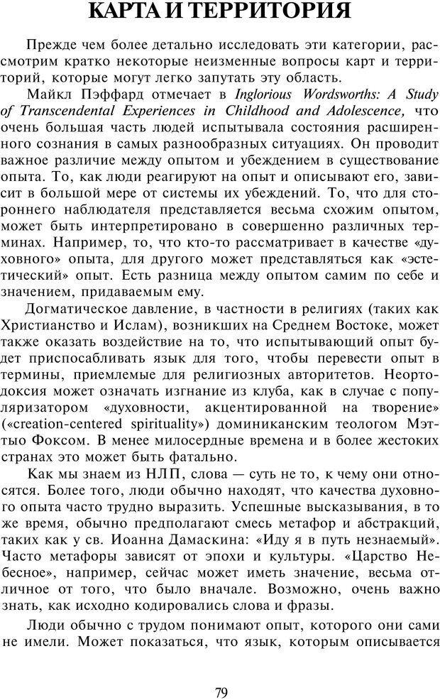 PDF. НЛП-Новые модели. Рауднер Я. Страница 79. Читать онлайн