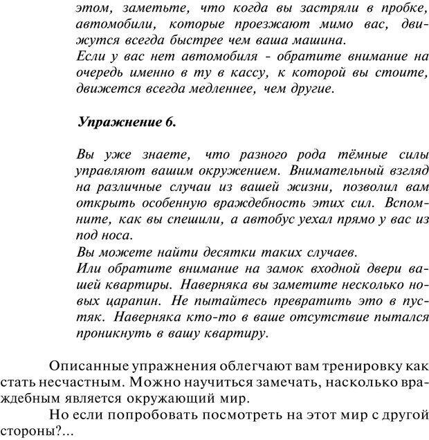 PDF. НЛП-Новые модели. Рауднер Я. Страница 8. Читать онлайн