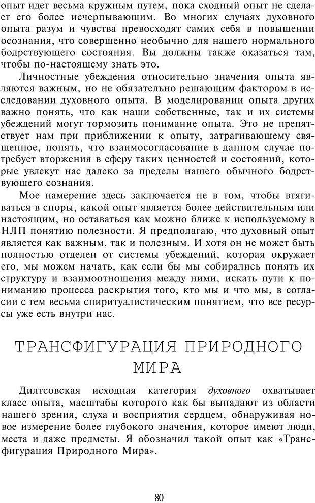PDF. НЛП-Новые модели. Рауднер Я. Страница 80. Читать онлайн