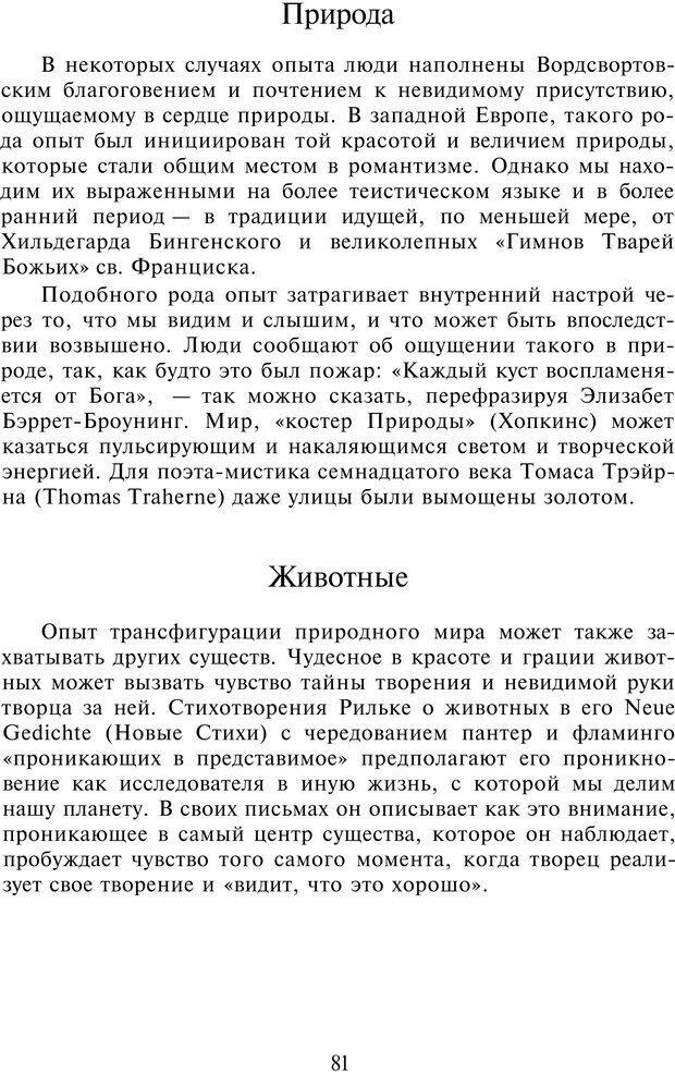 PDF. НЛП-Новые модели. Рауднер Я. Страница 81. Читать онлайн