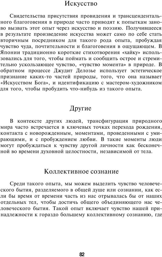 PDF. НЛП-Новые модели. Рауднер Я. Страница 82. Читать онлайн