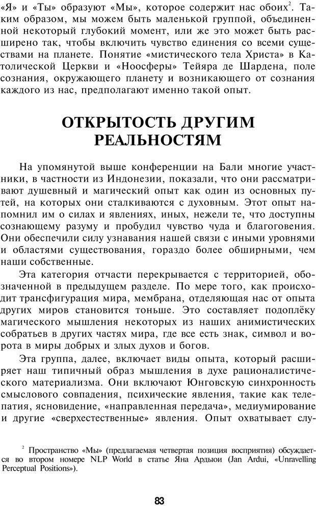 PDF. НЛП-Новые модели. Рауднер Я. Страница 83. Читать онлайн