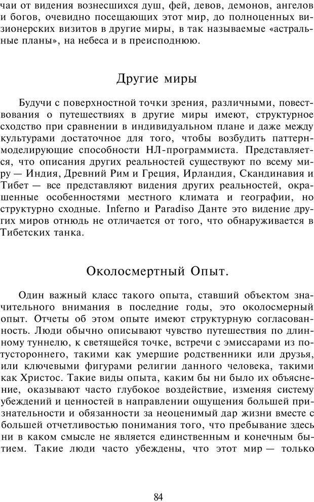 PDF. НЛП-Новые модели. Рауднер Я. Страница 84. Читать онлайн