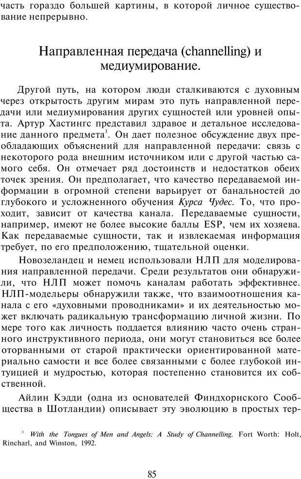 PDF. НЛП-Новые модели. Рауднер Я. Страница 85. Читать онлайн