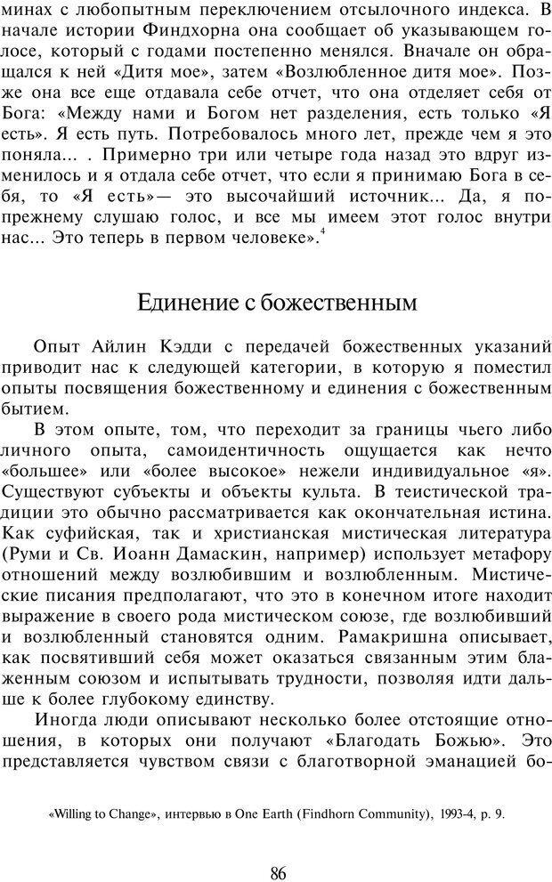 PDF. НЛП-Новые модели. Рауднер Я. Страница 86. Читать онлайн