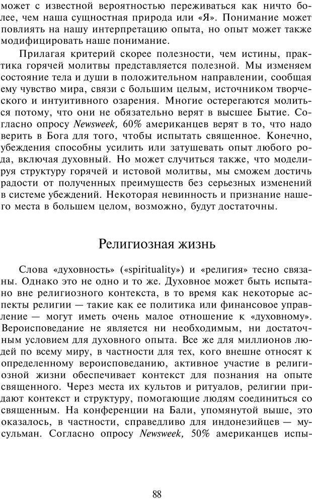 PDF. НЛП-Новые модели. Рауднер Я. Страница 88. Читать онлайн
