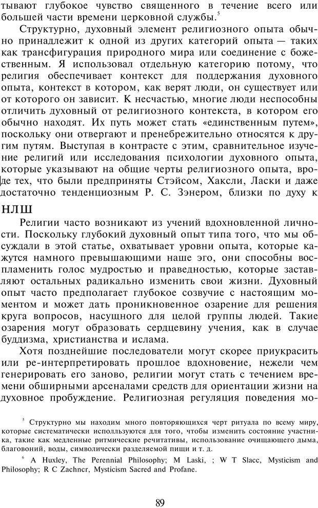 PDF. НЛП-Новые модели. Рауднер Я. Страница 89. Читать онлайн