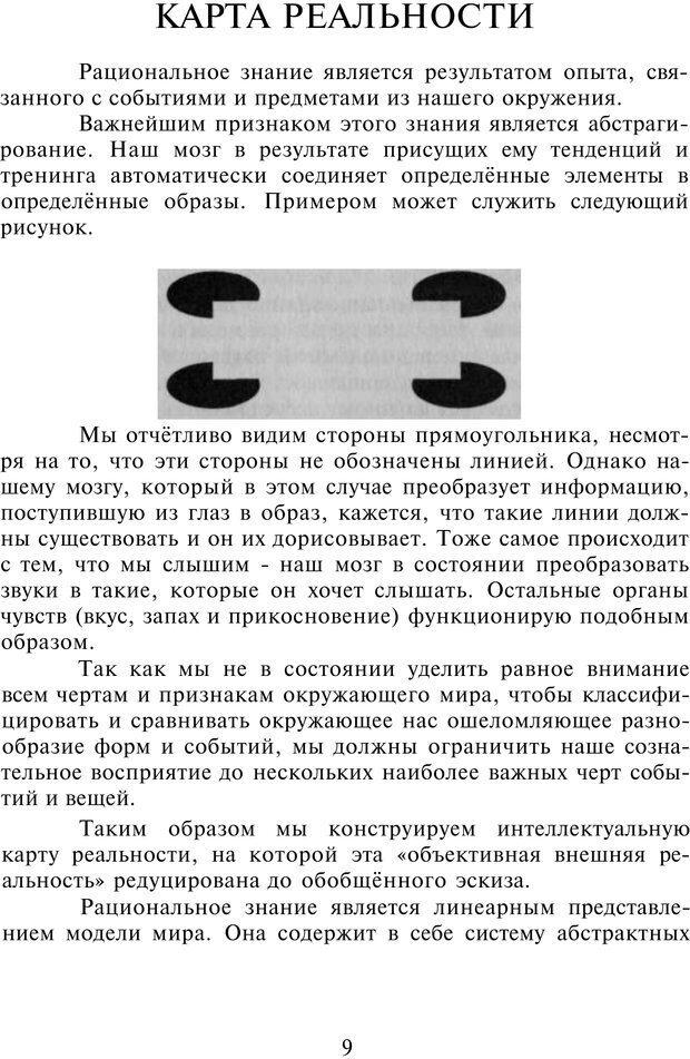 PDF. НЛП-Новые модели. Рауднер Я. Страница 9. Читать онлайн