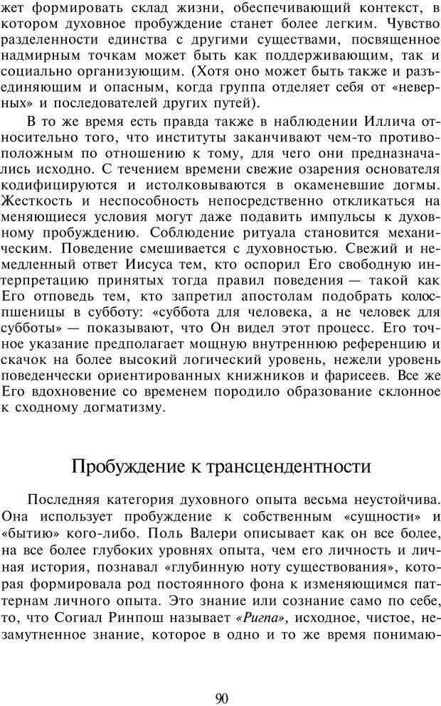 PDF. НЛП-Новые модели. Рауднер Я. Страница 90. Читать онлайн