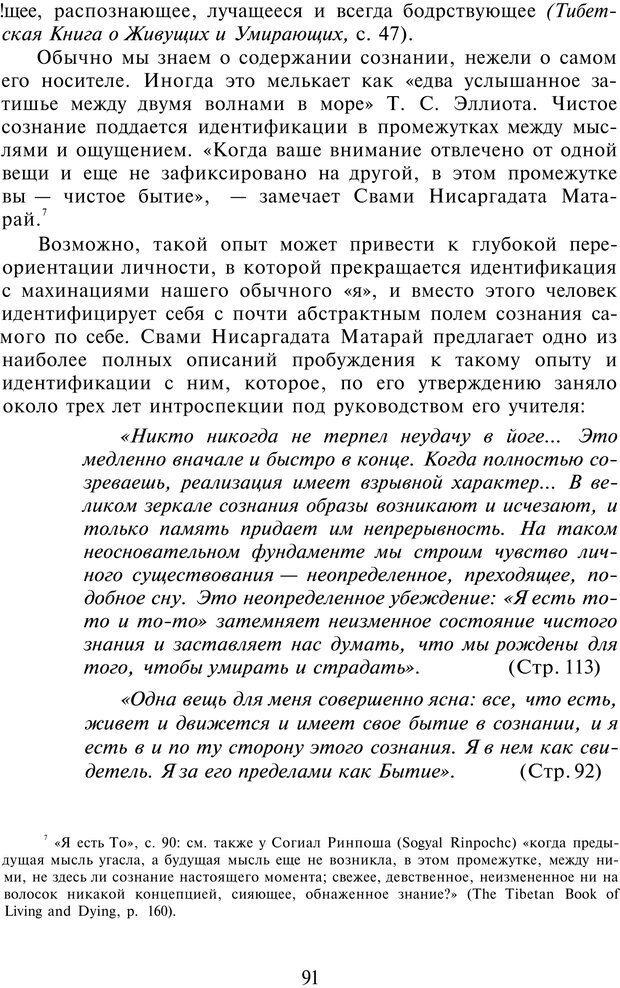 PDF. НЛП-Новые модели. Рауднер Я. Страница 91. Читать онлайн