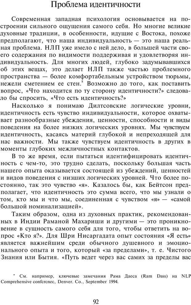 PDF. НЛП-Новые модели. Рауднер Я. Страница 92. Читать онлайн