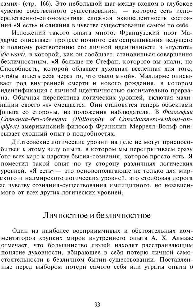 PDF. НЛП-Новые модели. Рауднер Я. Страница 93. Читать онлайн