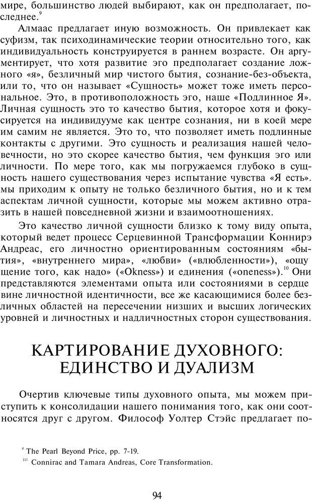 PDF. НЛП-Новые модели. Рауднер Я. Страница 94. Читать онлайн