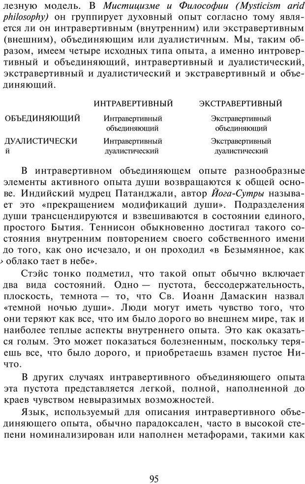 PDF. НЛП-Новые модели. Рауднер Я. Страница 95. Читать онлайн