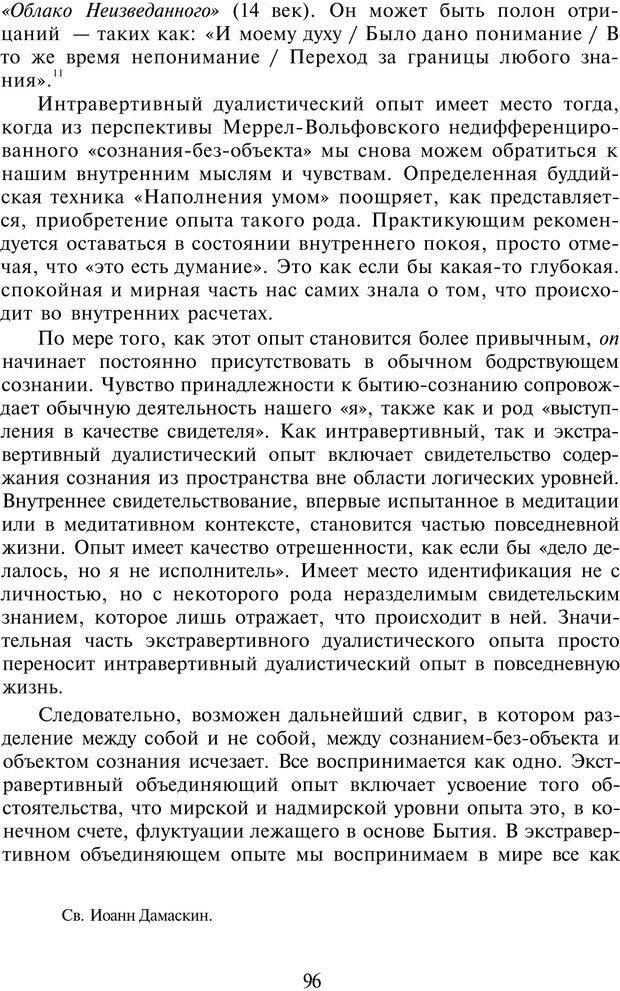 PDF. НЛП-Новые модели. Рауднер Я. Страница 96. Читать онлайн