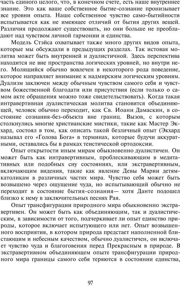 PDF. НЛП-Новые модели. Рауднер Я. Страница 97. Читать онлайн