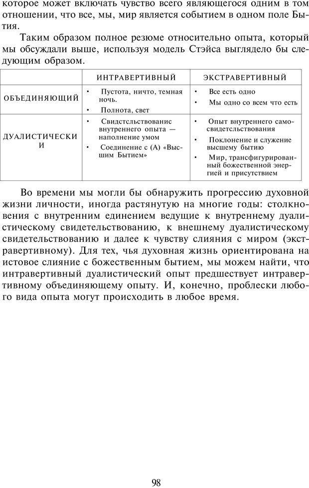 PDF. НЛП-Новые модели. Рауднер Я. Страница 98. Читать онлайн