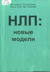 НЛП-Новые модели, Рауднер Ян