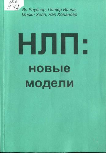 """Обложка книги """"НЛП-Новые модели"""""""
