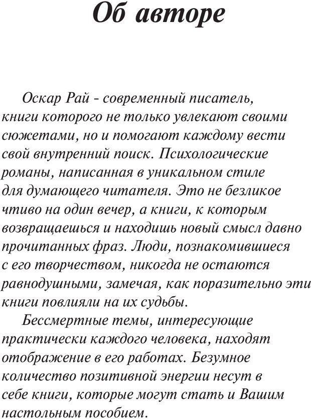 PDF. Останови свои мысли. 9 основных принципов счастья. Рай О. Страница 125. Читать онлайн