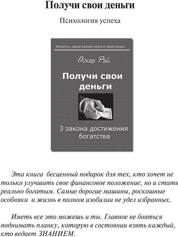 PDF. Останови свои мысли. 9 основных принципов счастья. Рай О. Страница 128. Читать онлайн